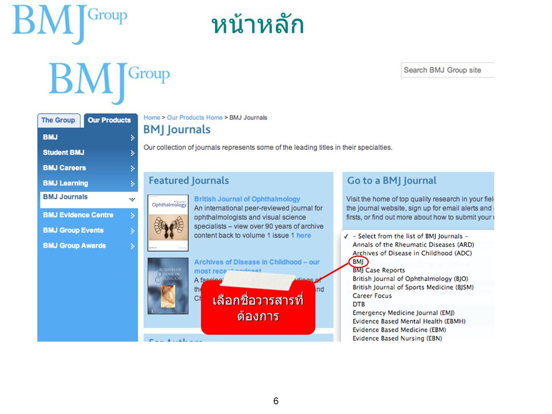 17 เลือกแสดงเอกสาร ฉบับเต็มแบบ HTML หรือ PDF Download สู่โปรแกรมจัดการ ทางบรรณานุกรม