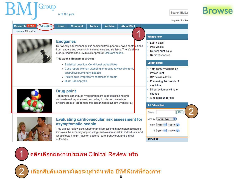 8 1 1 2 2 เลือกสืบค้นเฉพาะโดยระบุคำค้น หรือ ปีทีตีพิมพ์ที่ต้องการ คลิกเลือกผลงานประเภท Clinical Review หรือ