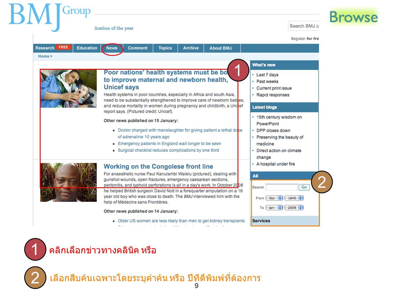 30 Basic Search 6 5 43 21 6 321 54 หรือเลือกการสืบค้นแบบ Advanced Search คลิก Go ใส่เลขหน้าเริ่มต้นของเอกสาร ใส่ฉบับที่ต้องการใส่คำสำคัญ หรือใส่ชื่อผู้แต่ง หรือ 30
