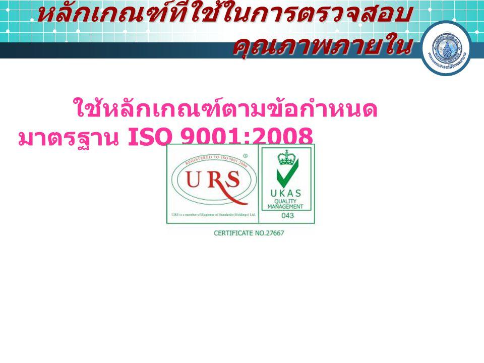 หลักเกณฑ์ที่ใช้ในการตรวจสอบ คุณภาพภายใน ใช้หลักเกณฑ์ตามข้อกำหนด มาตรฐาน ISO 9001:2008