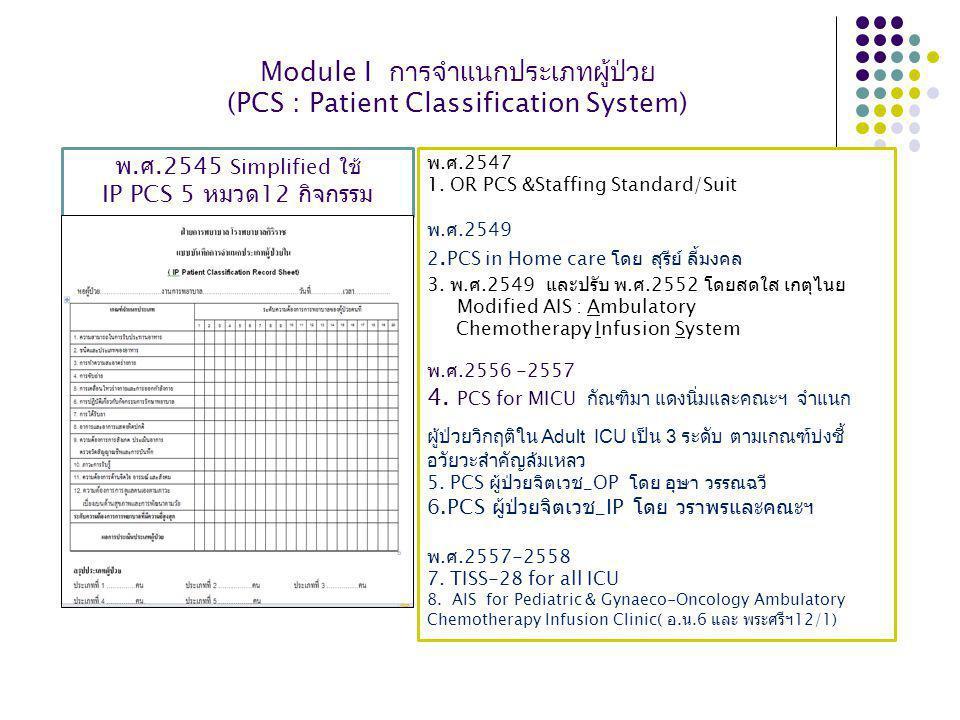 Module I การจำแนกประเภทผู้ป่วย (PCS : Patient Classification System) พ.