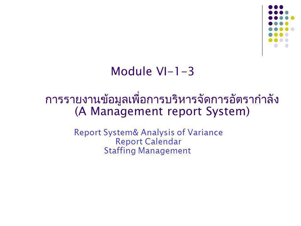 Module VI-1-3 การรายงานข้อมูลเพื่อการบริหารจัดการอัตรากำลัง (A Management report System) Report System& Analysis of Variance Report Calendar Staffing Management