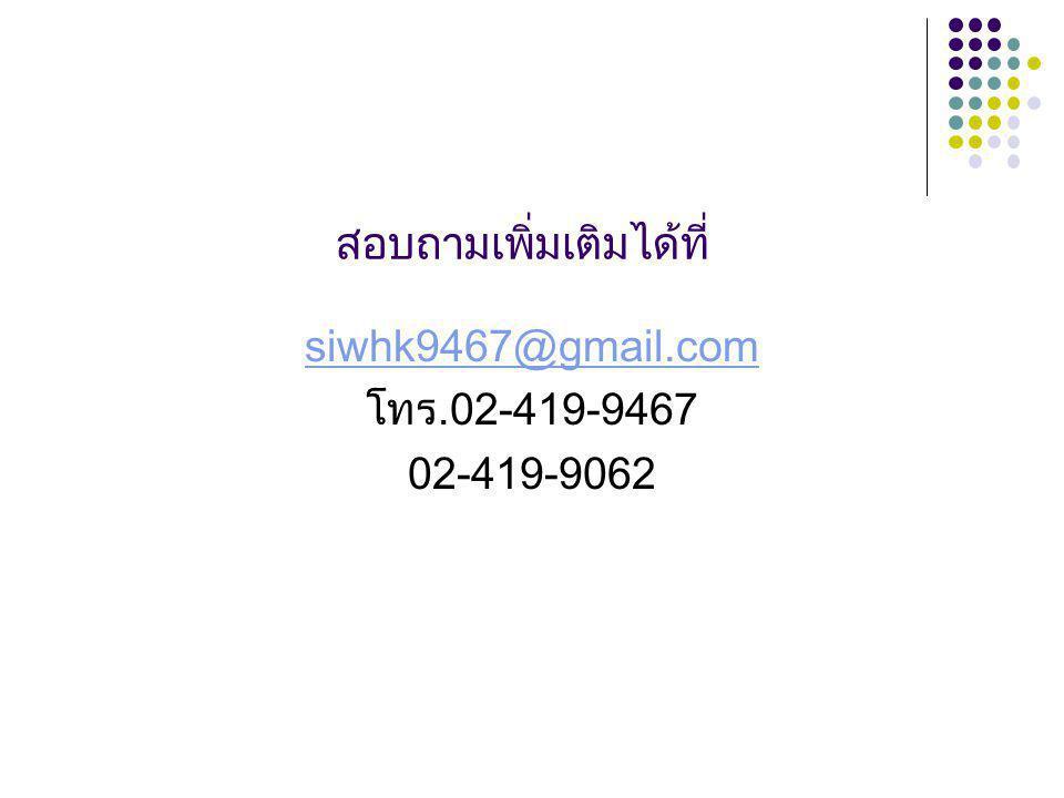 สอบถามเพิ่มเติมได้ที่ siwhk9467@gmail.com โทร.02-419-9467 02-419-9062