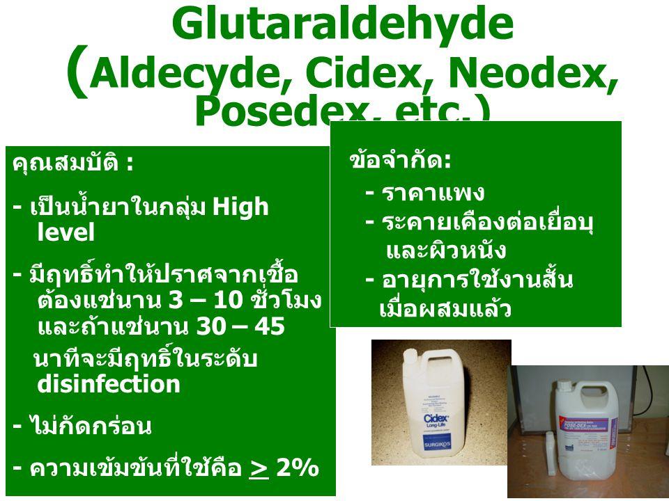 Glutaraldehyde ( Aldecyde, Cidex, Neodex, Posedex, etc.) คุณสมบัติ : - เป็นน้ำยาในกลุ่ม High level - มีฤทธิ์ทำให้ปราศจากเชื้อ ต้องแช่นาน 3 – 10 ชั่วโม