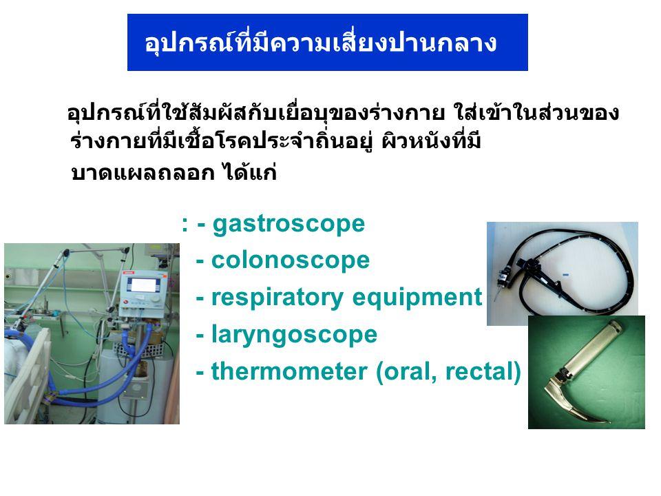 อุปกรณ์ที่มีความเสี่ยงต่ำ ได้แก่ : - stethoscopes - bed pan - crush - blood pressure cuff อุปกรณ์ที่สัมผัสผิวหนังภายนอกร่างกายผู้ป่วย