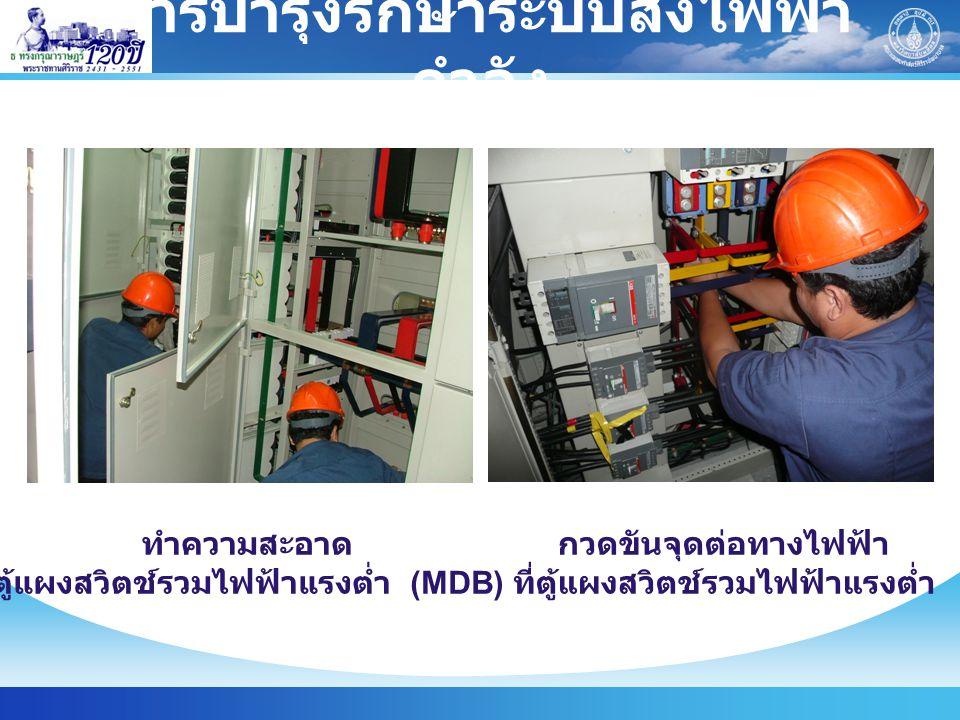 การบำรุงรักษาระบบส่งไฟฟ้า กำลัง กวดขันจุดต่อทางไฟฟ้า ที่ตู้แผงสวิตช์รวมไฟฟ้าแรงต่ำ ทำความสะอาด ตู้แผงสวิตช์รวมไฟฟ้าแรงต่ำ (MDB)