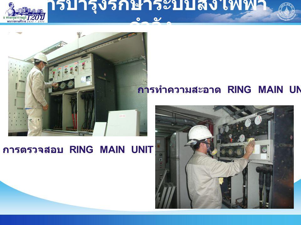 การบำรุงรักษาระบบส่งไฟฟ้า กำลัง การตรวจสอบ RING MAIN UNIT การทำความสะอาด RING MAIN UNIT