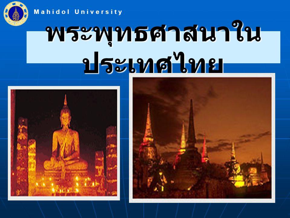พระพุทธศาสนาใน ประเทศไทย M a h i d o l U n i v e r s i t y