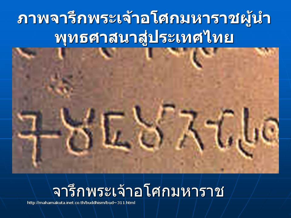 ภาพจารึกพระเจ้าอโศกมหาราชผู้นำ พุทธศาสนาสู่ประเทศไทย จารึกพระเจ้าอโศกมหาราช http://mahamakuta.inet.co.th/buddhism/bud~311.html