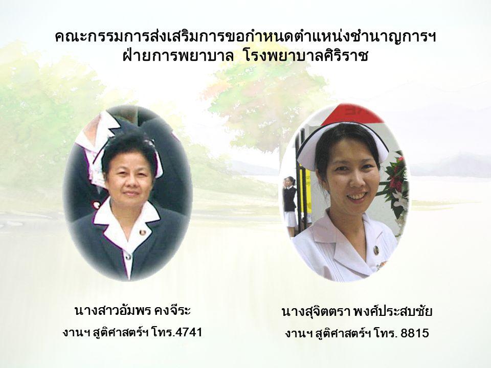 คณะกรรมการส่งเสริมการขอกำหนดตำแหน่งชำนาญการฯ ฝ่ายการพยาบาล โรงพยาบาลศิริราช นางสาวอัมพร คงจีระ งานฯ สูติศาสตร์ฯ โทร.4741 นางสุจิตตรา พงศ์ประสบชัย งานฯ