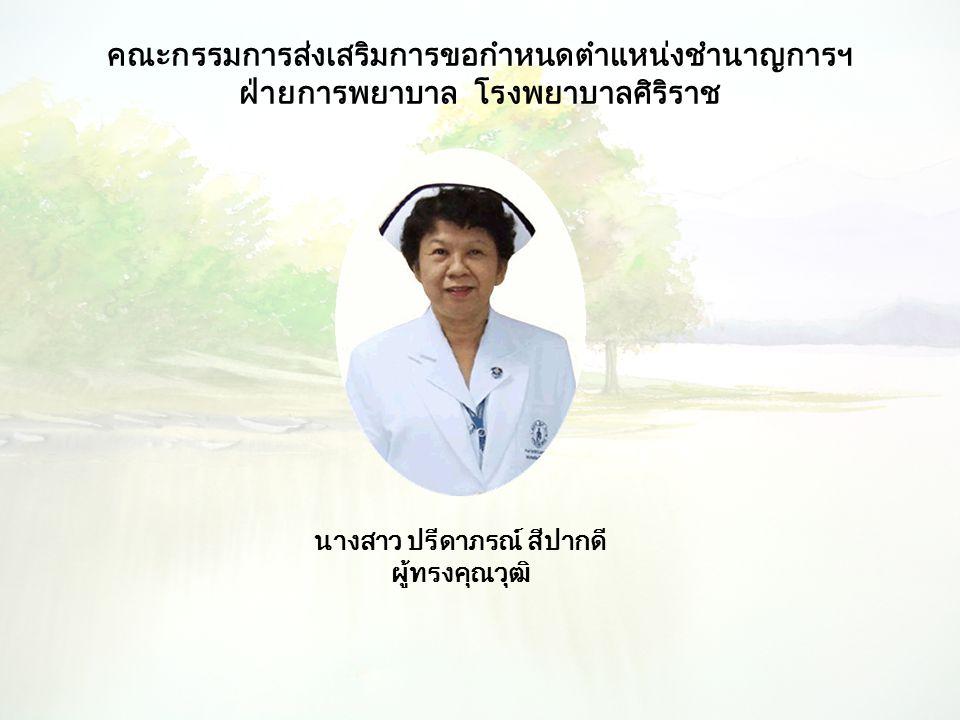 คณะกรรมการส่งเสริมการขอกำหนดตำแหน่งชำนาญการฯ ฝ่ายการพยาบาล โรงพยาบาลศิริราช นางสาว ปรีดาภรณ์ สีปากดี ผู้ทรงคุณวุฒิ