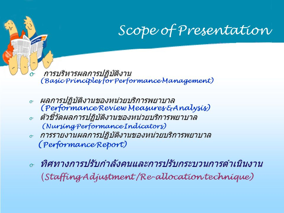 Integration of Standards for NQA&CQI ผลผลิตเพิ่มแต่ไม่เพิ่มคน Environment/Resources Support Services Nursing care hour Patient Needs Nurse Abilities Important Aspects of Care / Organization Key Functions related Standards of Practice Structure Standard Standards of Care Policies& Procedures What is performed by Nurses .