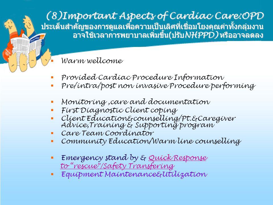 (8)Important Aspects of Cardiac Care:OPD ประเด็นสำคัญของการดูแลเพื่อความเป็นเลิศที่เชื่อมโยงคุณค่าทั้งกลุ่มงาน อาจใช้เวลาการพยาบาลเพิ่มขึ้น ( ปรับ NHP