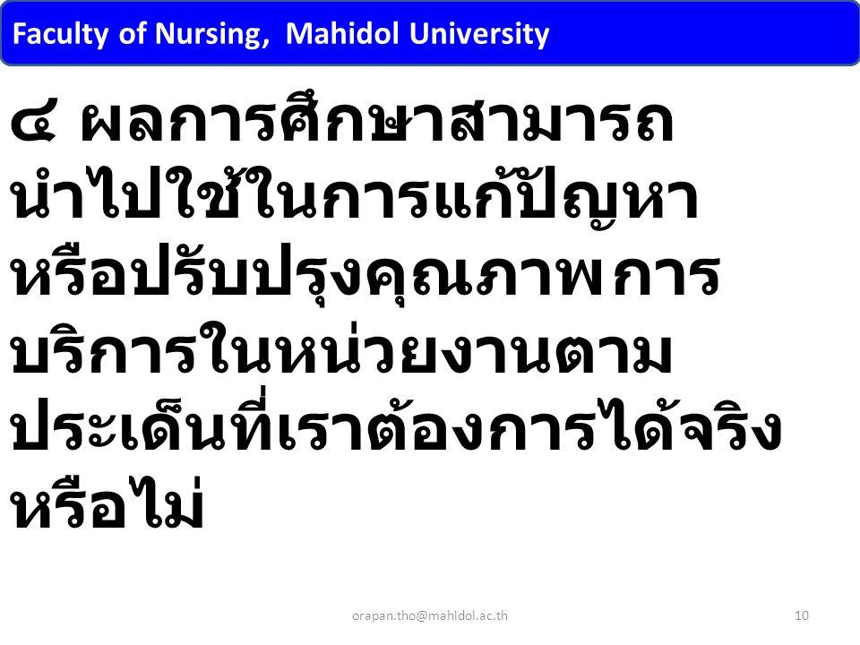 Faculty of Nursing, Mahidol University 10orapan.tho@mahidol.ac.th ๔ ผลการศึกษาสามารถ นำไปใช้ในการแก้ปัญหา หรือปรับปรุงคุณภาพการ บริการในหน่วยงานตาม ปร