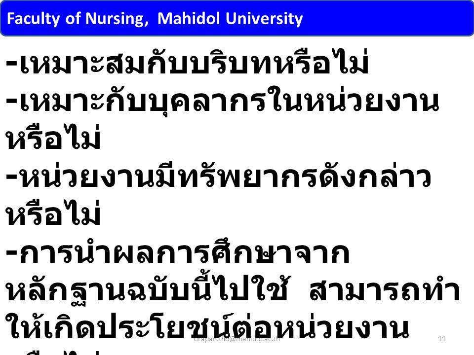 Faculty of Nursing, Mahidol University 11orapan.tho@mahidol.ac.th - เหมาะสมกับบริบทหรือไม่ - เหมาะกับบุคลากรในหน่วยงาน หรือไม่ - หน่วยงานมีทรัพยากรดัง