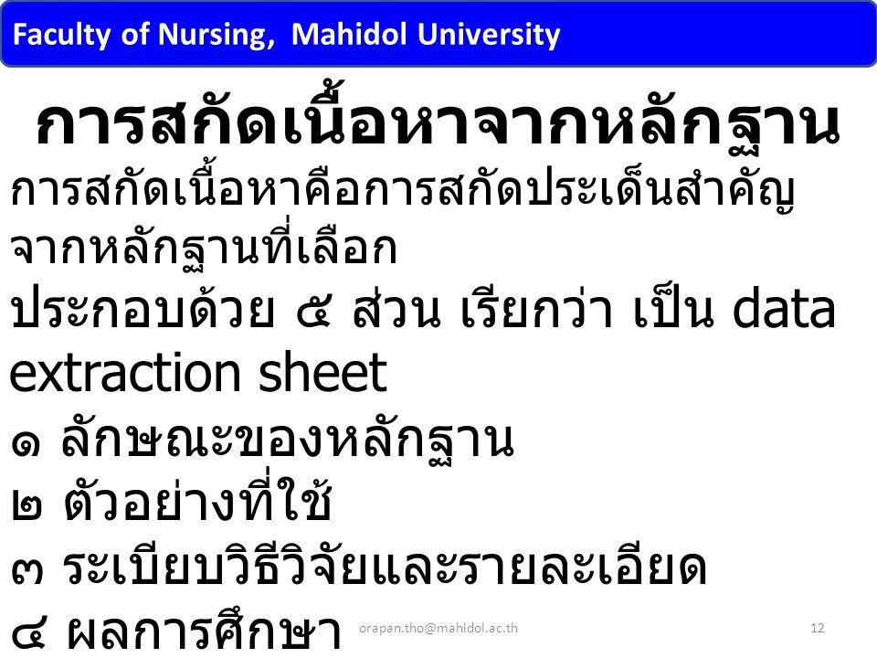 Faculty of Nursing, Mahidol University 12orapan.tho@mahidol.ac.th การสกัดเนื้อหาจากหลักฐาน การสกัดเนื้อหาคือการสกัดประเด็นสำคัญ จากหลักฐานที่เลือก ประ