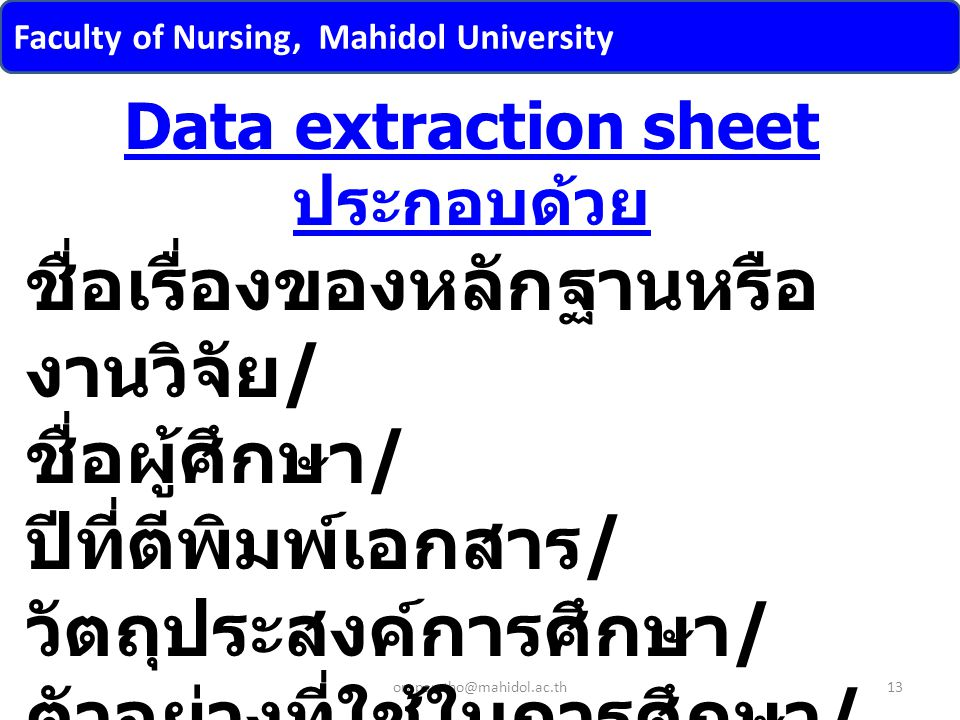 Faculty of Nursing, Mahidol University 13orapan.tho@mahidol.ac.th Data extraction sheet ประกอบด้วย ชื่อเรื่องของหลักฐานหรือ งานวิจัย / ชื่อผู้ศึกษา /