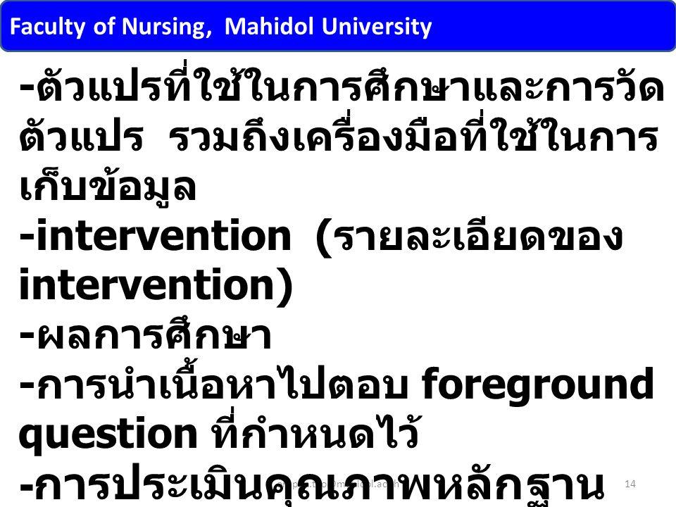 Faculty of Nursing, Mahidol University 14orapan.tho@mahidol.ac.th - ตัวแปรที่ใช้ในการศึกษาและการวัด ตัวแปร รวมถึงเครื่องมือที่ใช้ในการ เก็บข้อมูล -int