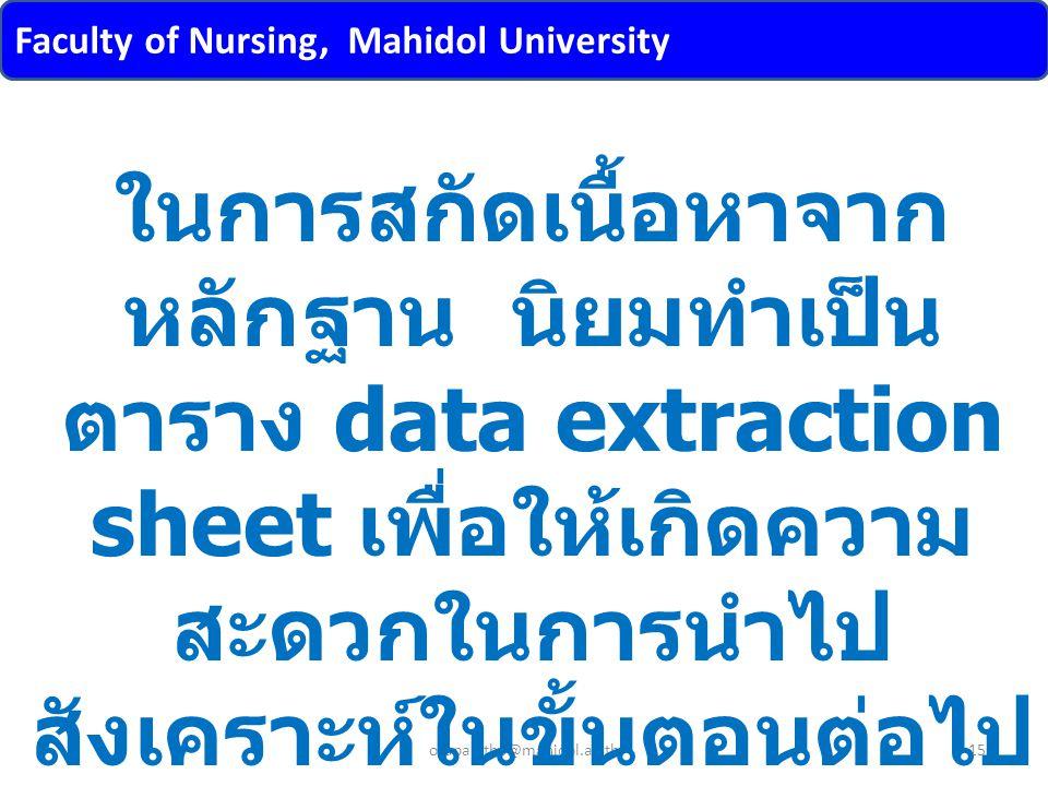 Faculty of Nursing, Mahidol University 15orapan.tho@mahidol.ac.th ในการสกัดเนื้อหาจาก หลักฐาน นิยมทำเป็น ตาราง data extraction sheet เพื่อให้เกิดความ