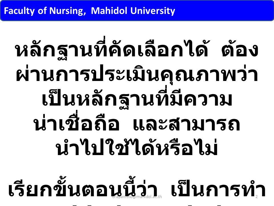 Faculty of Nursing, Mahidol University 2orapan.tho@mahidol.ac.th หลักฐานที่คัดเลือกได้ ต้อง ผ่านการประเมินคุณภาพว่า เป็นหลักฐานที่มีความ น่าเชื่อถือ แ