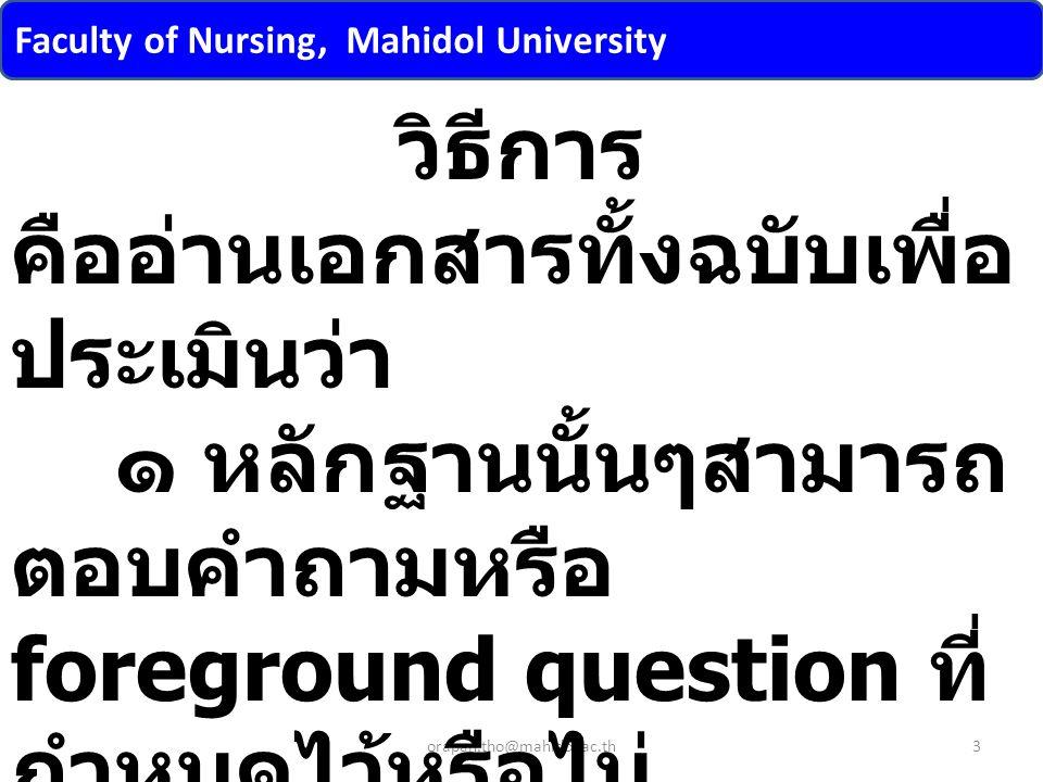 Faculty of Nursing, Mahidol University 3orapan.tho@mahidol.ac.th วิธีการ คืออ่านเอกสารทั้งฉบับเพื่อ ประเมินว่า ๑ หลักฐานนั้นๆสามารถ ตอบคำถามหรือ foreg