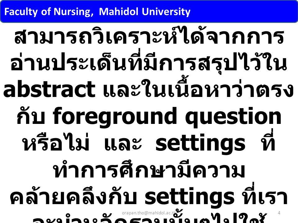 Faculty of Nursing, Mahidol University 4orapan.tho@mahidol.ac.th สามารถวิเคราะห์ได้จากการ อ่านประเด็นที่มีการสรุปไว้ใน abstract และในเนื้อหาว่าตรง กับ
