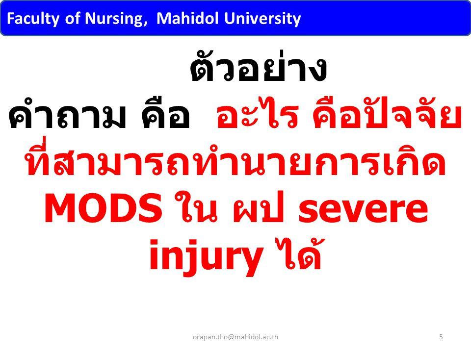 Faculty of Nursing, Mahidol University 5orapan.tho@mahidol.ac.th ตัวอย่าง คำถาม คือ อะไร คือปัจจัย ที่สามารถทำนายการเกิด MODS ใน ผป severe injury ได้