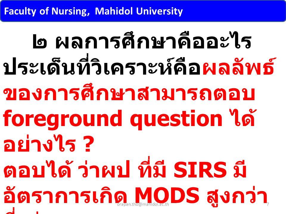 Faculty of Nursing, Mahidol University 7orapan.tho@mahidol.ac.th ๒ ผลการศึกษาคืออะไร ประเด็นที่วิเคราะห์คือผลลัพธ์ ของการศึกษาสามารถตอบ foreground que