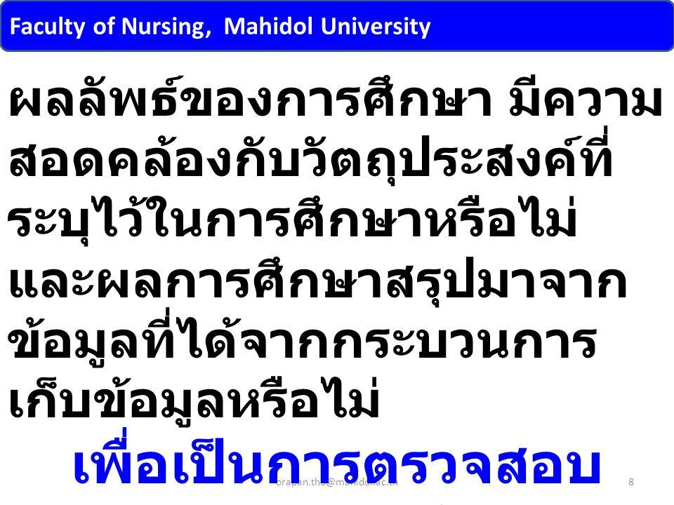 Faculty of Nursing, Mahidol University 8orapan.tho@mahidol.ac.th ผลลัพธ์ของการศึกษา มีความ สอดคล้องกับวัตถุประสงค์ที่ ระบุไว้ในการศึกษาหรือไม่ และผลกา