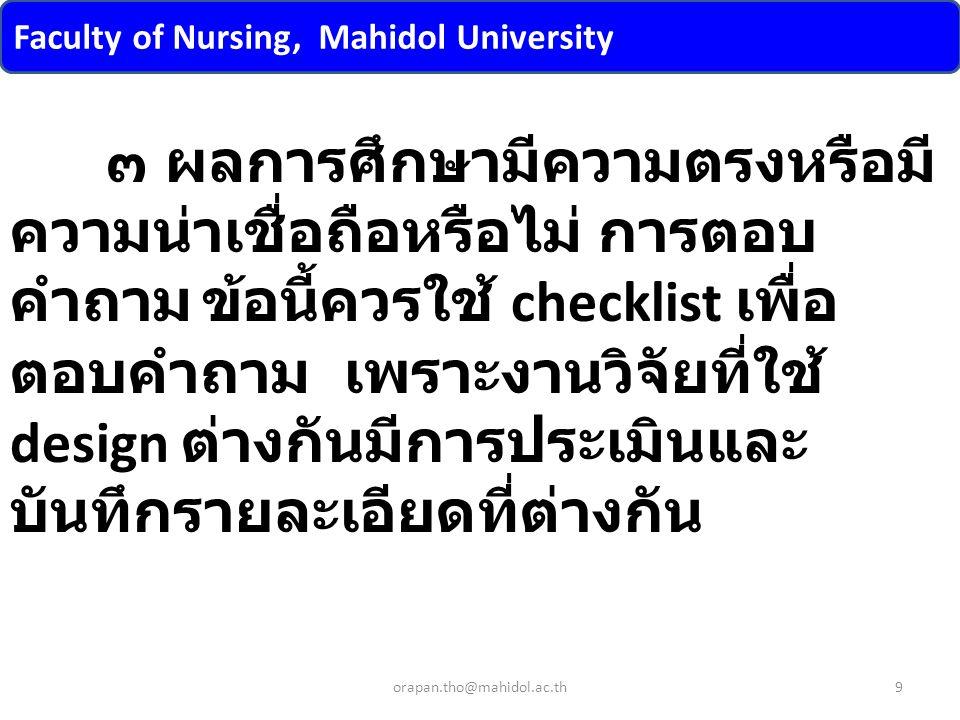 Faculty of Nursing, Mahidol University 9orapan.tho@mahidol.ac.th ๓ ผลการศึกษามีความตรงหรือมี ความน่าเชื่อถือหรือไม่ การตอบ คำถามข้อนี้ควรใช้ checklist