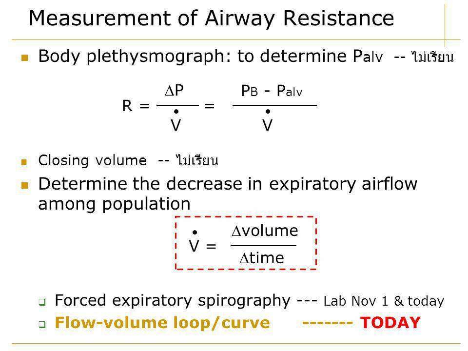 Measurement of Airway Resistance Body plethysmograph: to determine P alv -- ไม่เรียน Closing volume -- ไม่เรียน Determine the decrease in expiratory a
