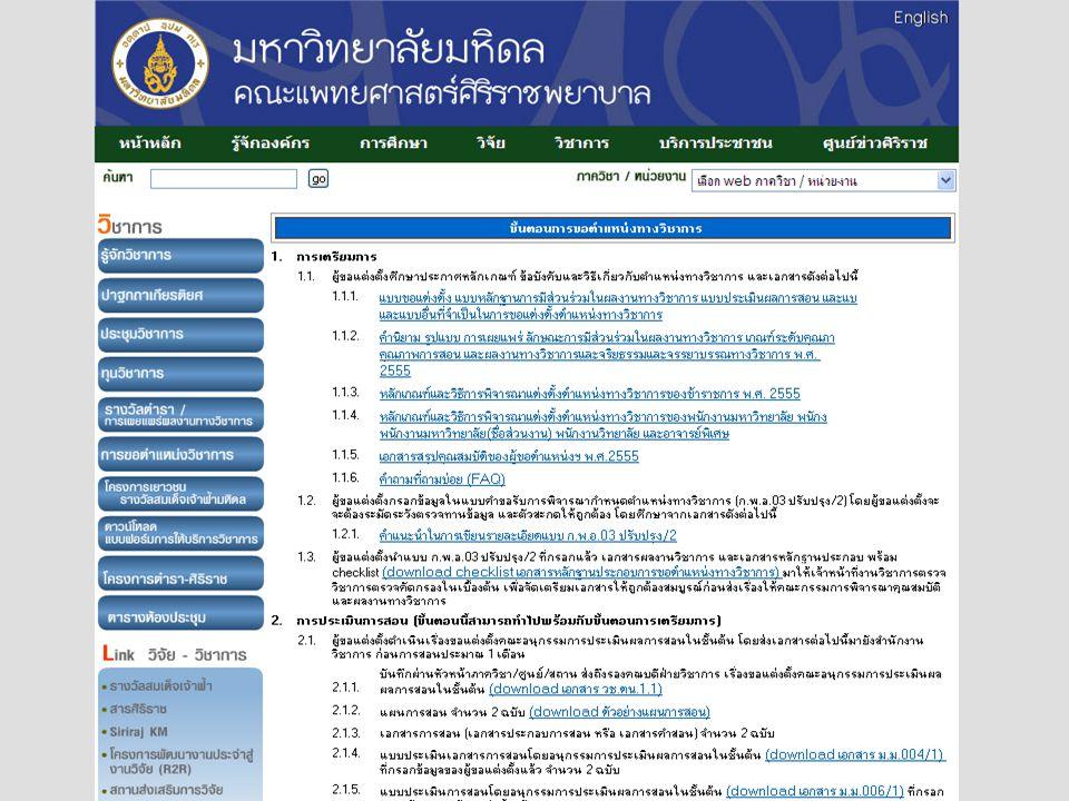 วารสารวิชาการ รายชื่อฐานข้อมูลที่ MU ยอมรับ