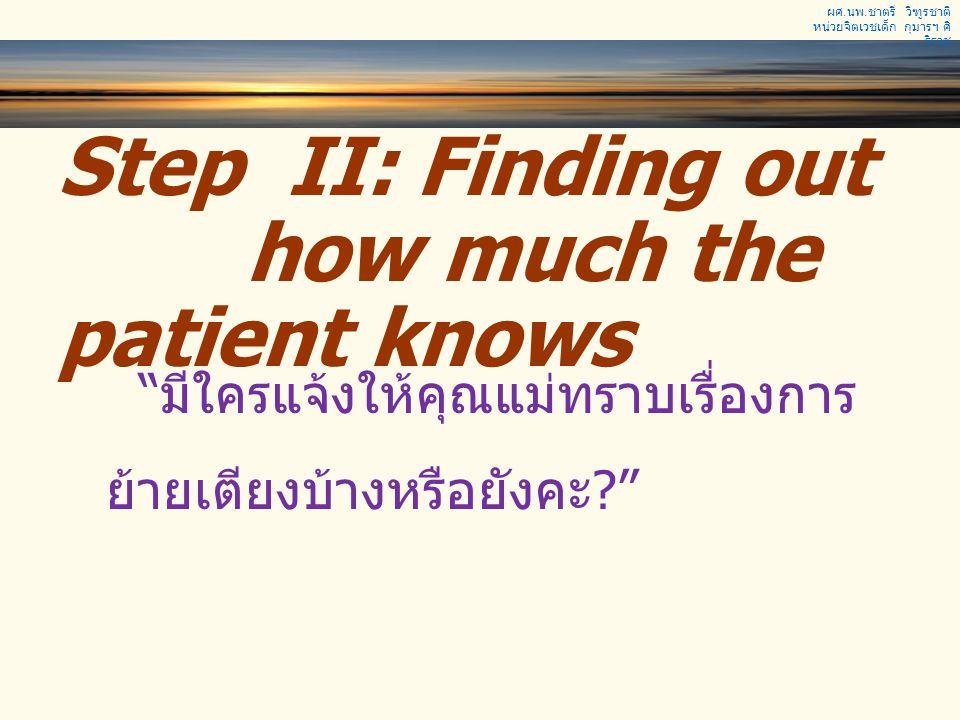 """ผศ. นพ. ชาตรี วิฑูรชาติ หน่วยจิตเวชเด็ก กุมารฯ ศิ ริราช Step II: Finding out how much the patient knows """" มีใครแจ้งให้คุณแม่ทราบเรื่องการ ย้ายเตียงบ้า"""