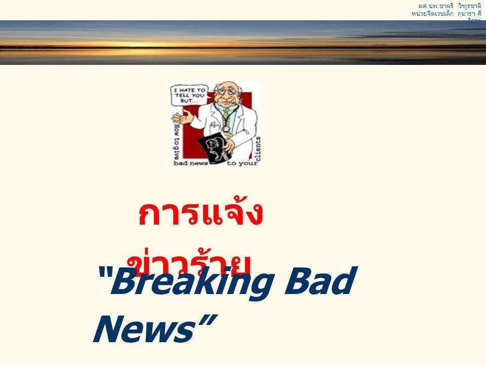 """ผศ. นพ. ชาตรี วิฑูรชาติ หน่วยจิตเวชเด็ก กุมารฯ ศิ ริราช การแจ้ง ข่าวร้าย """"Breaking Bad News"""""""