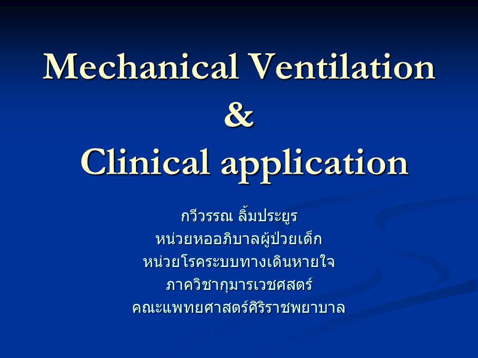 Mechanical Ventilation & Clinical application กวีวรรณ ลิ้มประยูร หน่วยหออภิบาลผู้ป่วยเด็กหน่วยโรคระบบทางเดินหายใจภาควิชากุมารเวชศสตร์คณะแพทยศาสตร์ศิริ
