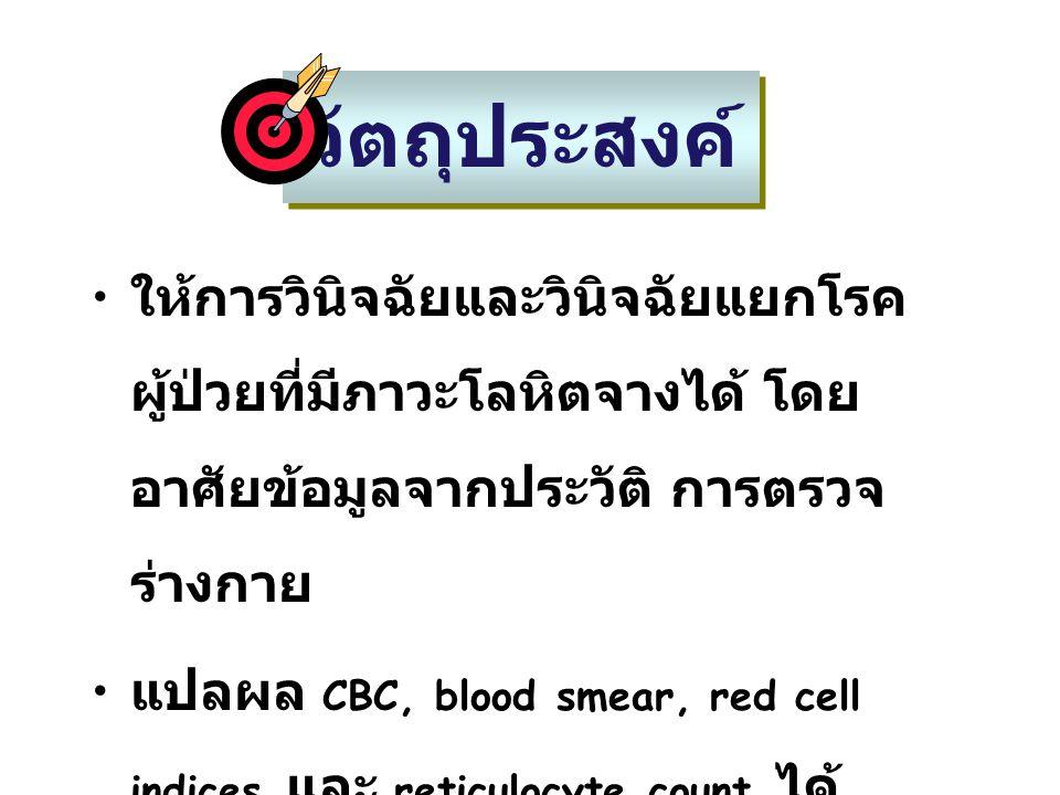 ให้การวินิจฉัยโรคที่เป็นสาเหตุของ ภาวะโลหิตจางที่บ่อยได้ เช่น –iron deficiency anemia, –thalassemia, –Autoimmune hemolytic anemia (AIHA) –aplastic anemia (AA) –G-6-PD deficiency วัตถุประสงค์