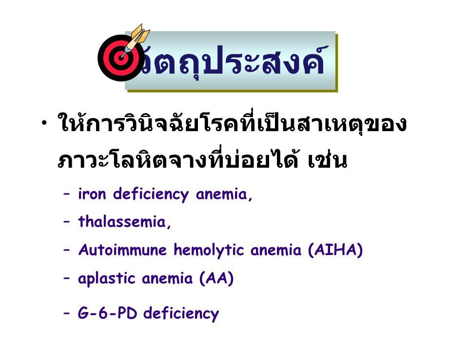MCV Iron deficiency thalassemia lead poisoning B6 deficiency reticulocytosis megaloblastic anemia AA liver diseaseMCV MCV