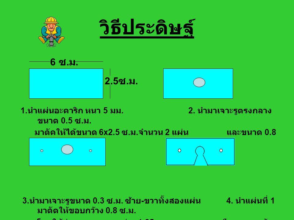 วิธีประดิษฐ์ 6 ซ.ม. 2.5 ซ. ม. 1. นำแผ่นอะคาริก หนา 5 มม.