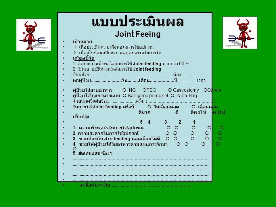 แบบประเมินผล Joint Feeing เป้าหมาย 1.เพื่อประเมินความพึงพอใจการใช้อุปกรณ์ 2.