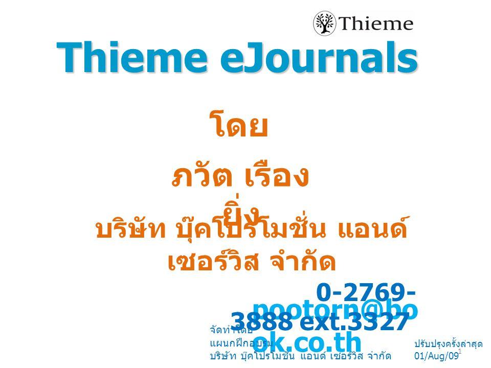 Thieme eJournals โดย ภวัต เรือง ยิ่ง บริษัท บุ๊คโปรโมชั่น แอนด์ เซอร์วิส จำกัด pootorn@bo ok.co.th 0-2769- 3888 ext.3327 จัดทำโดย แผนกฝึกอบรม บริษัท บุ๊คโปรโมชั่น แอนด์ เซอร์วิส จำกัด ปรับปรุงครั้งล่าสุด 01/Aug/09 1