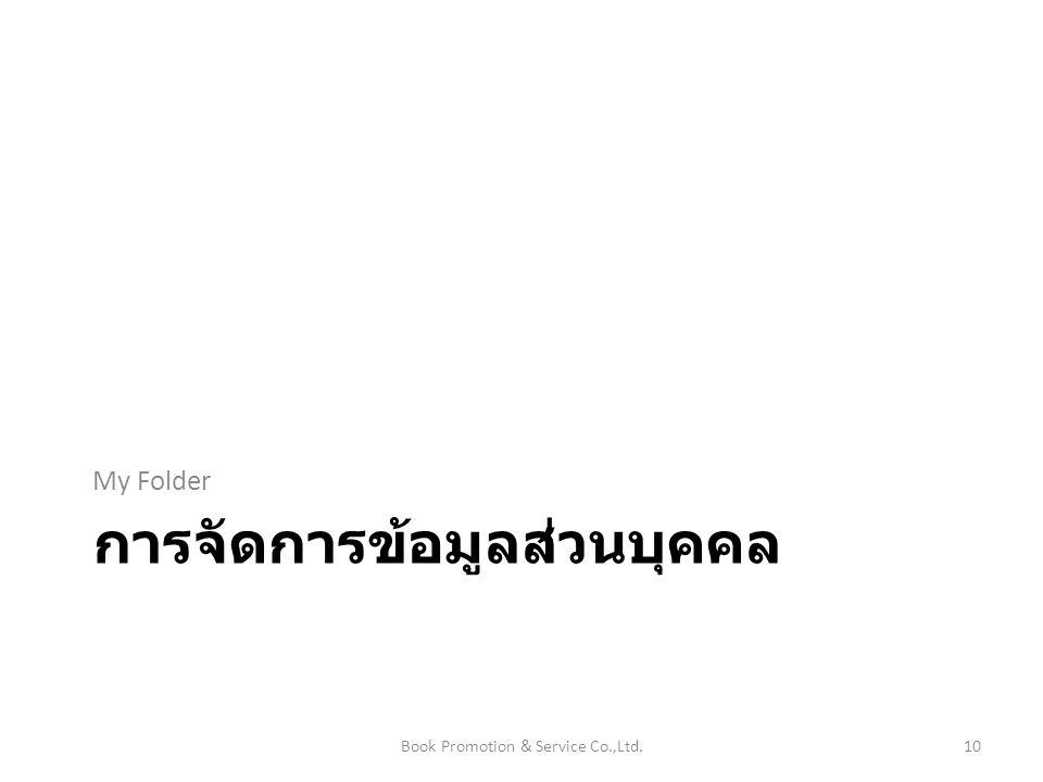การจัดการข้อมูลส่วนบุคคล My Folder Book Promotion & Service Co.,Ltd.10