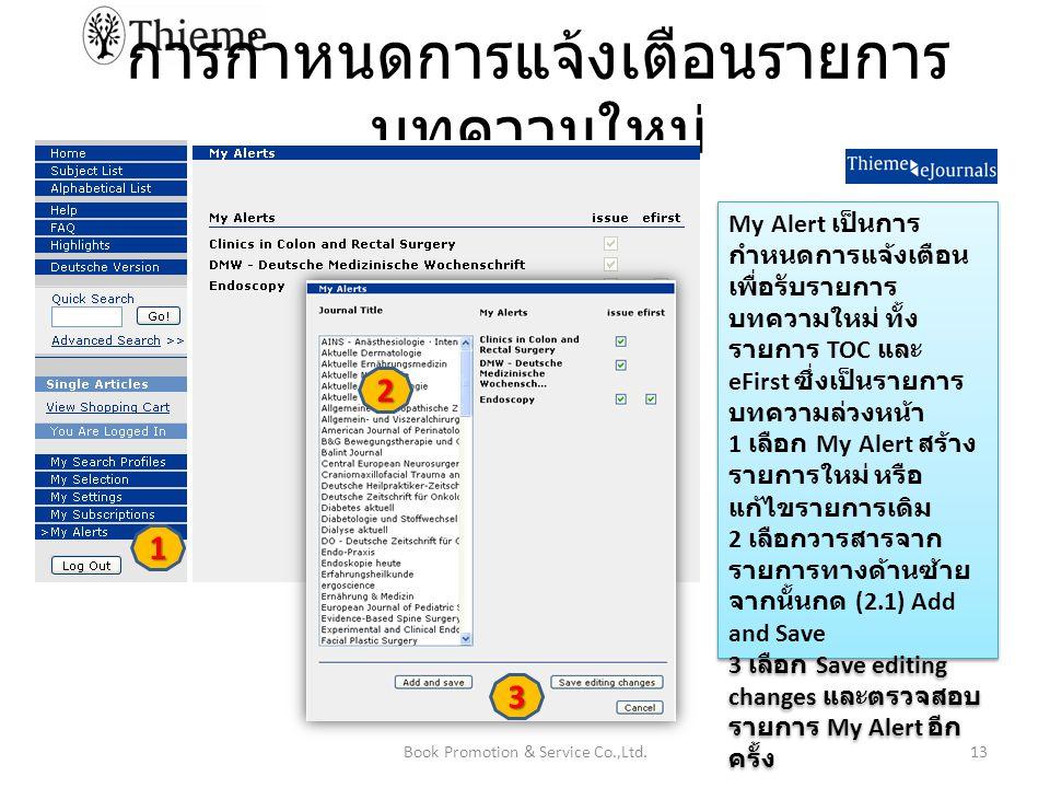 การกำหนดการแจ้งเตือนรายการ บทความใหม่ 13Book Promotion & Service Co.,Ltd.