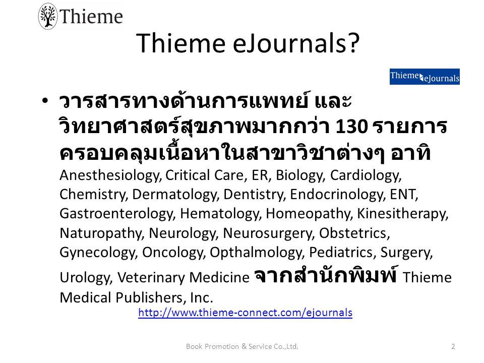 Thieme eJournals? วารสารทางด้านการแพทย์ และ วิทยาศาสตร์สุขภาพมากกว่า 130 รายการ ครอบคลุมเนื้อหาในสาขาวิชาต่างๆ อาทิ Anesthesiology, Critical Care, ER,