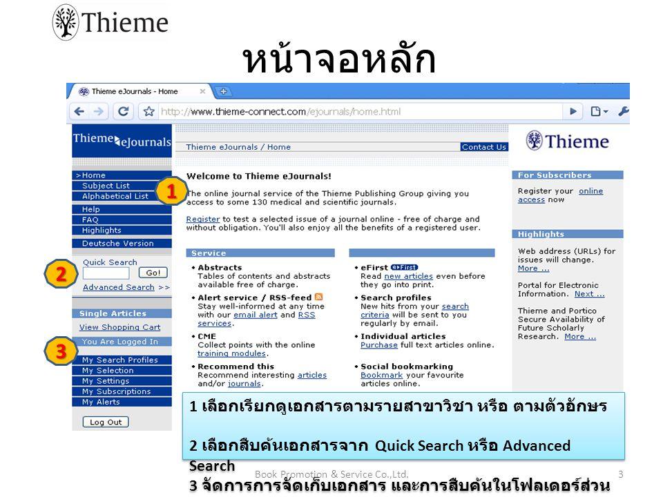 หน้าจอหลัก 3Book Promotion & Service Co.,Ltd.