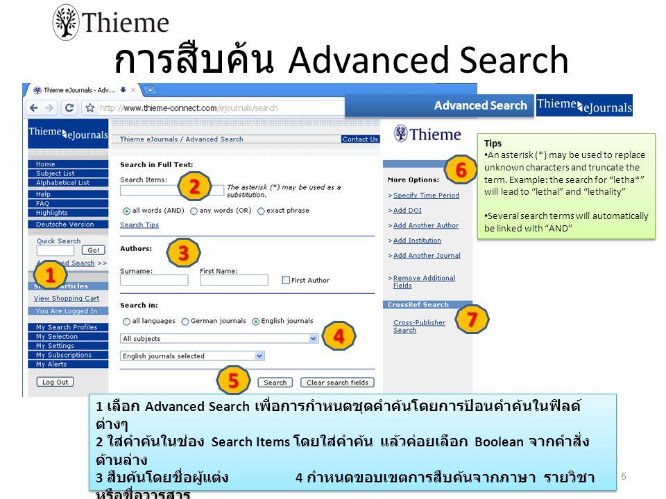 การสืบค้น Advanced Search 6Book Promotion & Service Co.,Ltd. Advanced Search 1 เลือก Advanced Search เพื่อการกำหนดชุดคำค้นโดยการป้อนคำค้นในฟิลด์ ต่างๆ