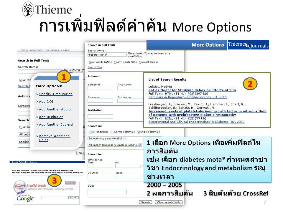 การเพิ่มฟิลด์คำค้น More Options 7Book Promotion & Service Co.,Ltd.