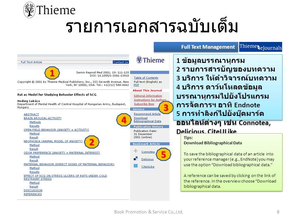 รายการเอกสารฉบับเต็ม 8Book Promotion & Service Co.,Ltd.