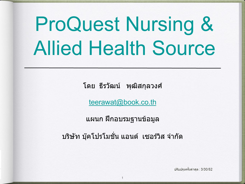 2 เป็นฐานข้อมูลที่ให้สารสนเทศทางด้านสาขาพยาบาล และสิ่งพิมพ์ที่เกี่ยวข้องเหมาะสำหรับนักวิจัยในสาขาวิชา ทางด้าน Healthcare และนักศึกษาทางด้านพยาบาล ให้ เนื้อหาฉบับเต็มทั้งรูปแบบ Text, PDF, Text+Graphics และ File VDO ครอบคลุมเนื้อหาตั้งแต่ปี 1986- ปัจจุบัน จากรายชื่อสิ่งพิมพ์มากกว่า 825 รายชื่อ และ วิทยานิพนธ์ จำนวน 12,000 เล่ม