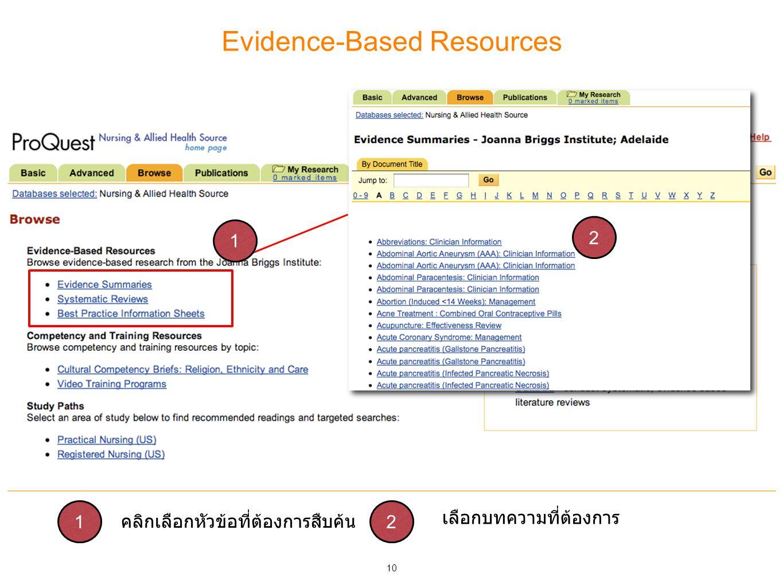10 Evidence-Based Resources 1 2 12 เลือกบทความที่ต้องการ คลิกเลือกหัวข้อที่ต้องการสืบค้น