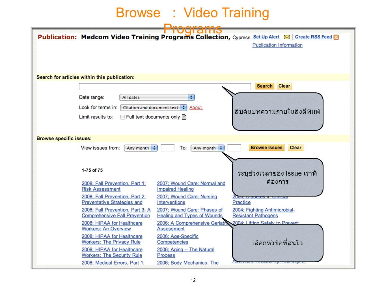 12 Browse : Video Training Programs สืบค้นบทความภายในสิ่งตีพิมพ์ ระบุช่วงเวลาของ Issue เราที่ ต้องการ เลือกหัวข้อที่สนใจ